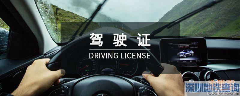 2019广州驾驶证自助换证需要多久?