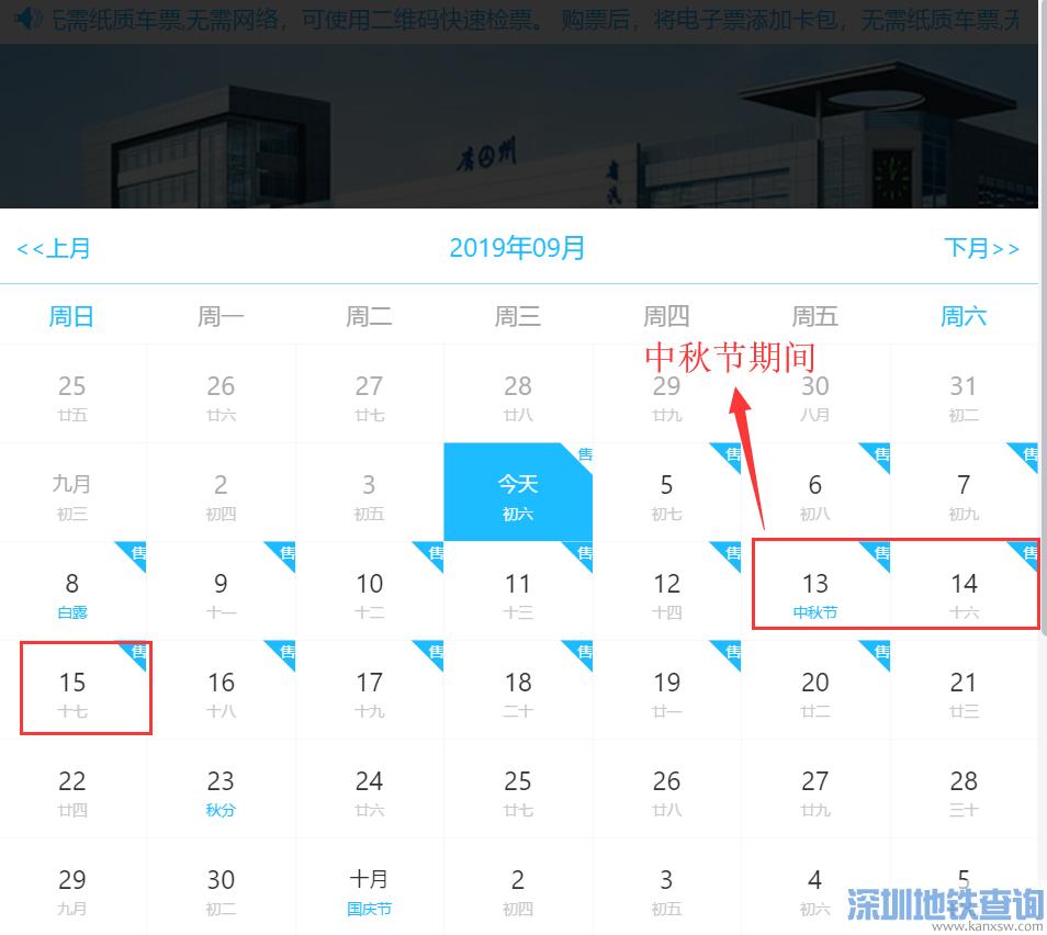 广东省汽车客运站2019中秋节国庆十一假期汽车票预售期15天