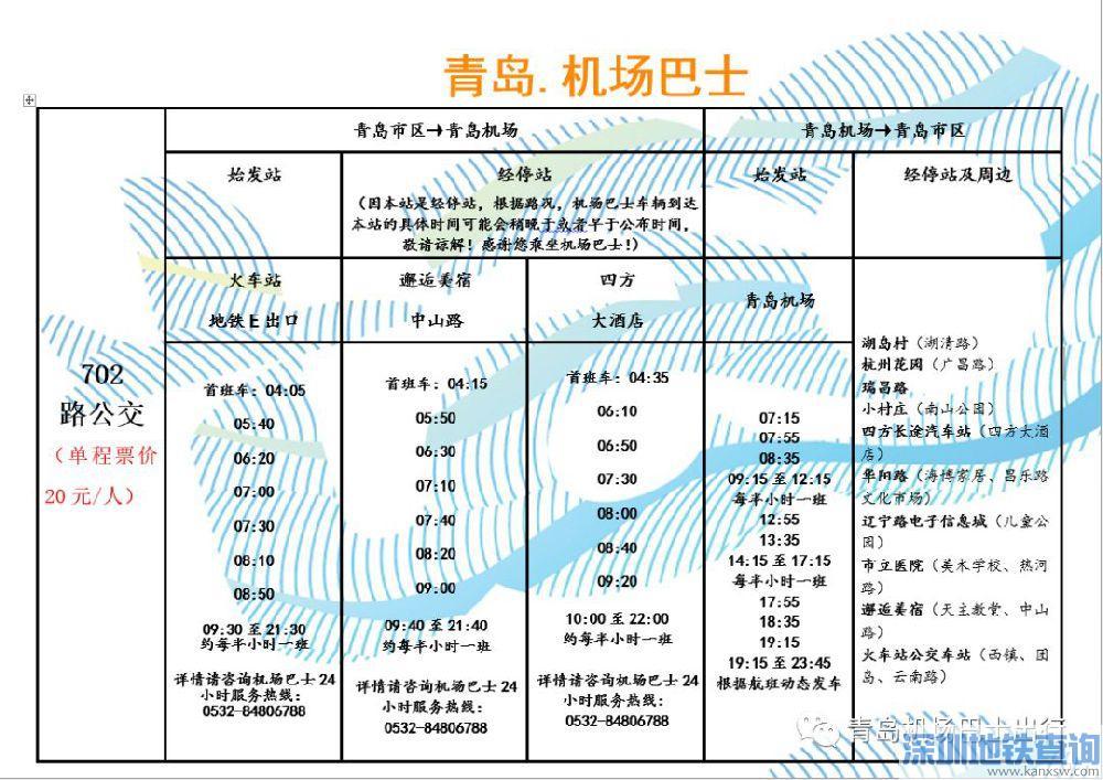 2019青岛机场巴士7月20日至10月19日期间免费乘坐指南(所需条件+路线)