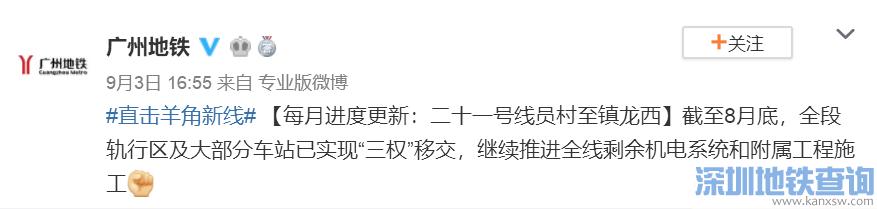 月广州地铁21号线二期2019年9最新进度一览