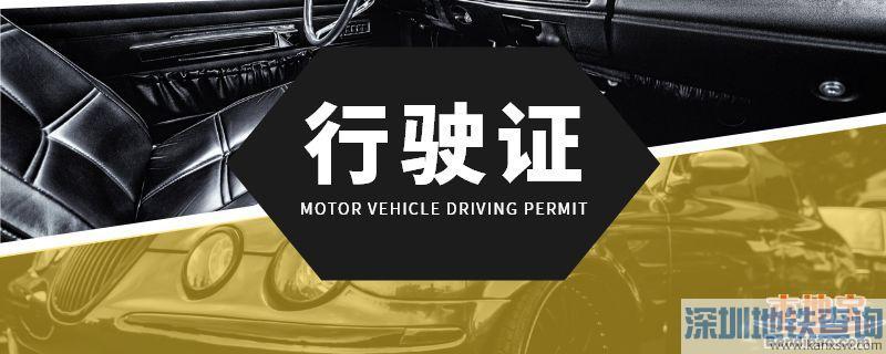 广州汽车行驶证补办多少钱?