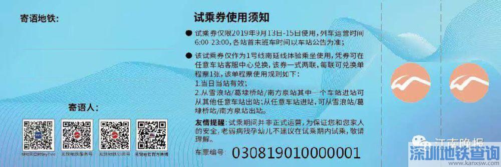 无锡地铁1号南延线9月13日至9月15日试乘券领取教程(数量+方式)