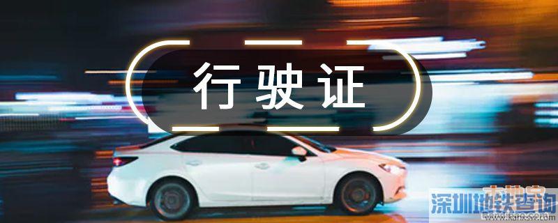 广州行驶证补办需要本人吗?