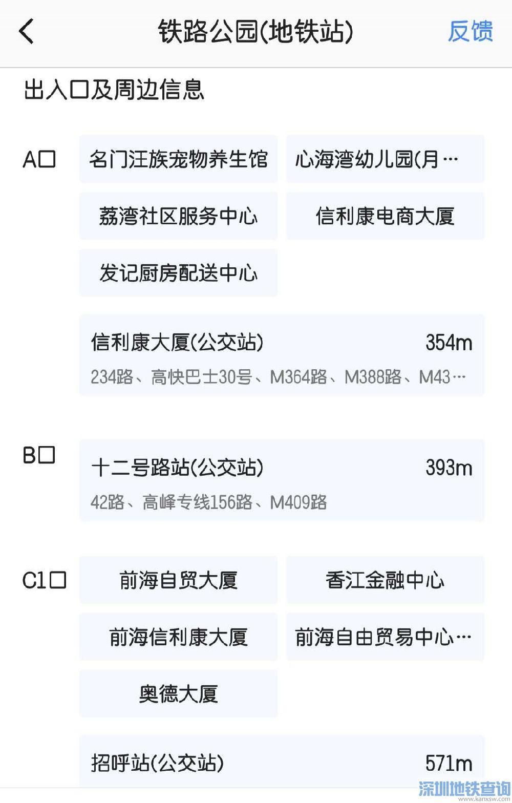 深圳地铁5号线南延线铁路公园站位置在哪里?出入口分布图可换乘的公交线路一览