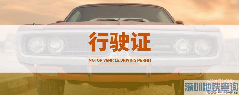 广州补行驶证需要开车去吗?