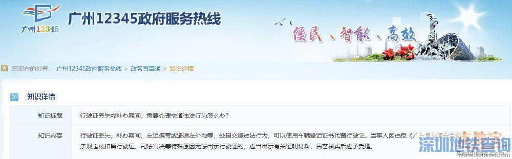广州机动车行驶证丢失了可以处理违章吗?