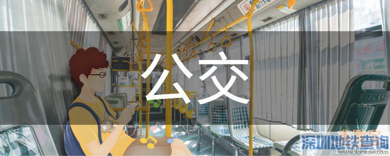 2019年9月广州公交调整汇总