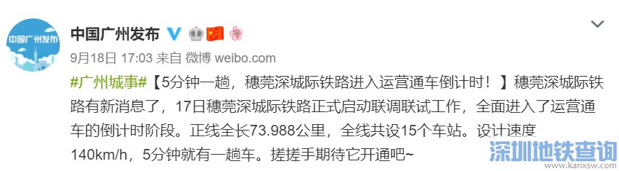 穗莞深城际2019年9月17日起启动联调联试