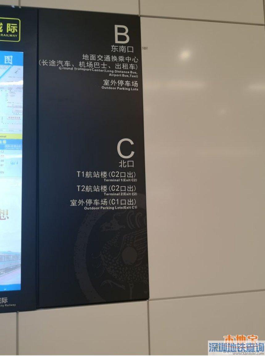 西安机场城际在咸阳机场有几个出口?