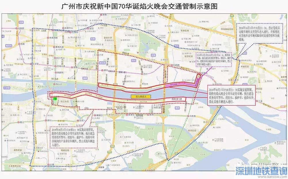广州2019年10月1日国庆节烟花表演交通管制路段时间段一览