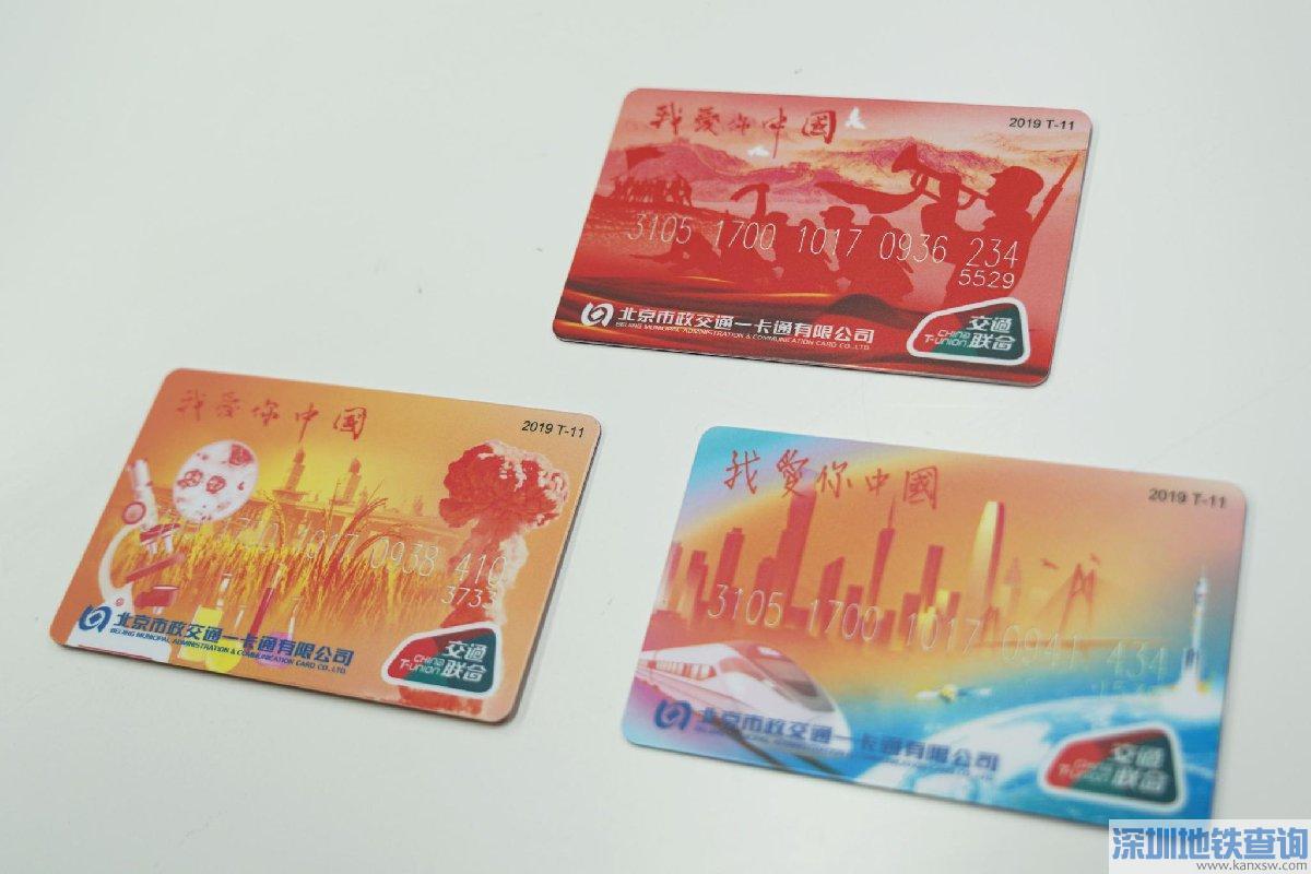 2019北京一卡通我爱你中国系列纪念卡开售时间价格及购买入口