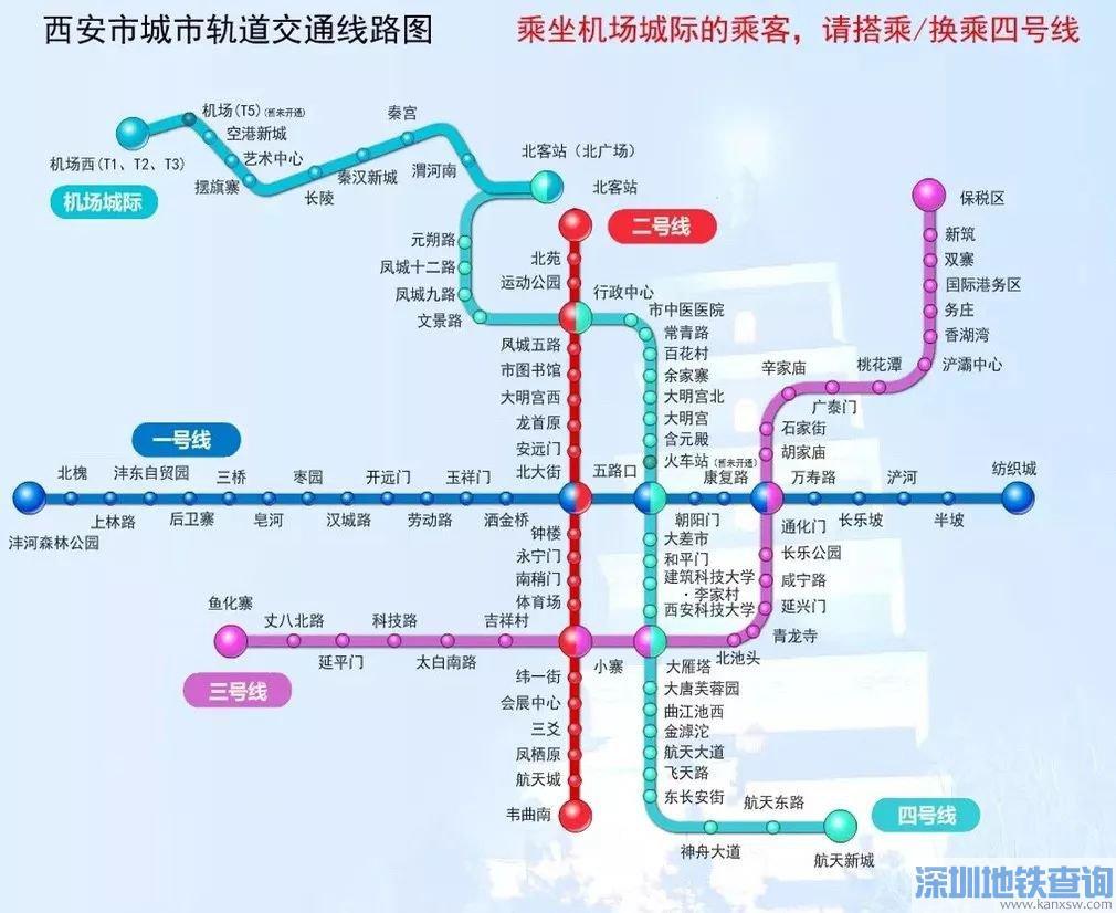 西安地铁哪条线与机场城际可直接换乘