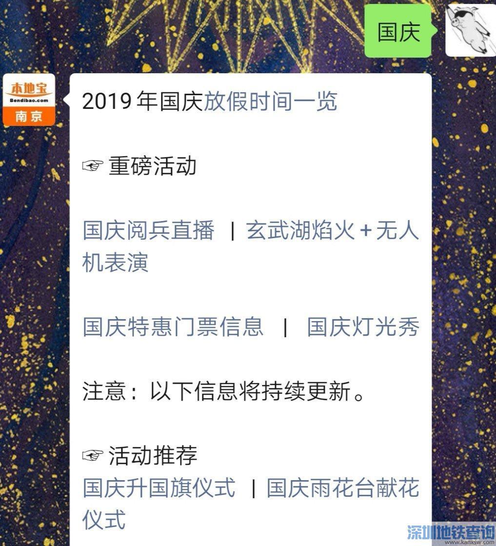 2019南京国庆烟花表演(时间+地点+门票+直播)