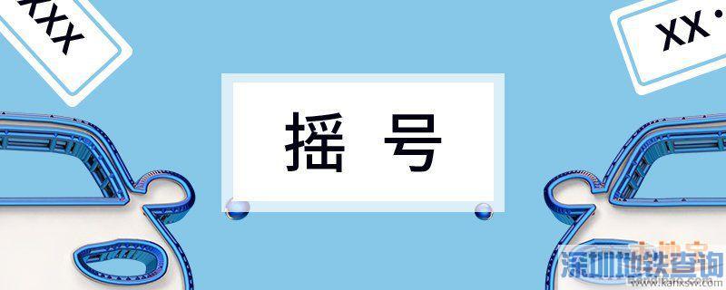 2019年9月30日广州车牌摇号结果什么时候出来?