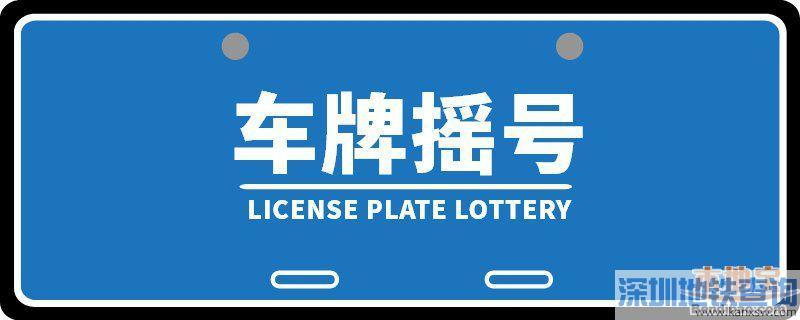 2019年9月广州车牌摇号不中怎么办?下个月还要申请吗?