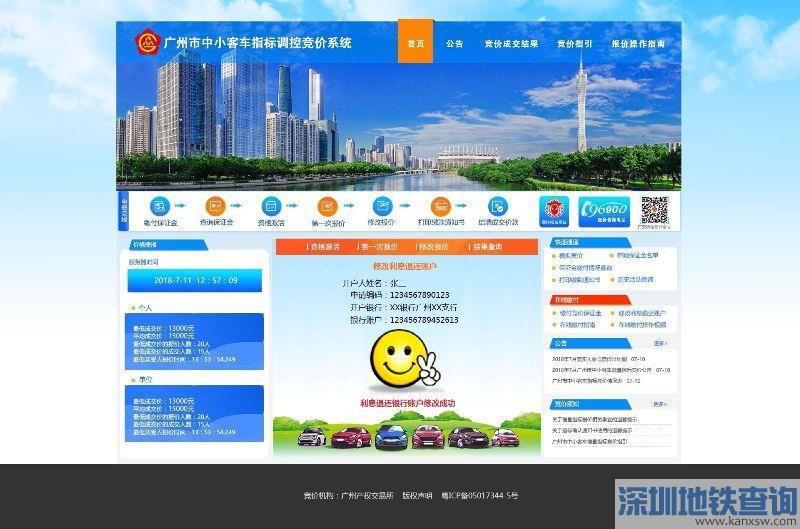 参加2020年1月广州车牌竞价保证金怎么交?
