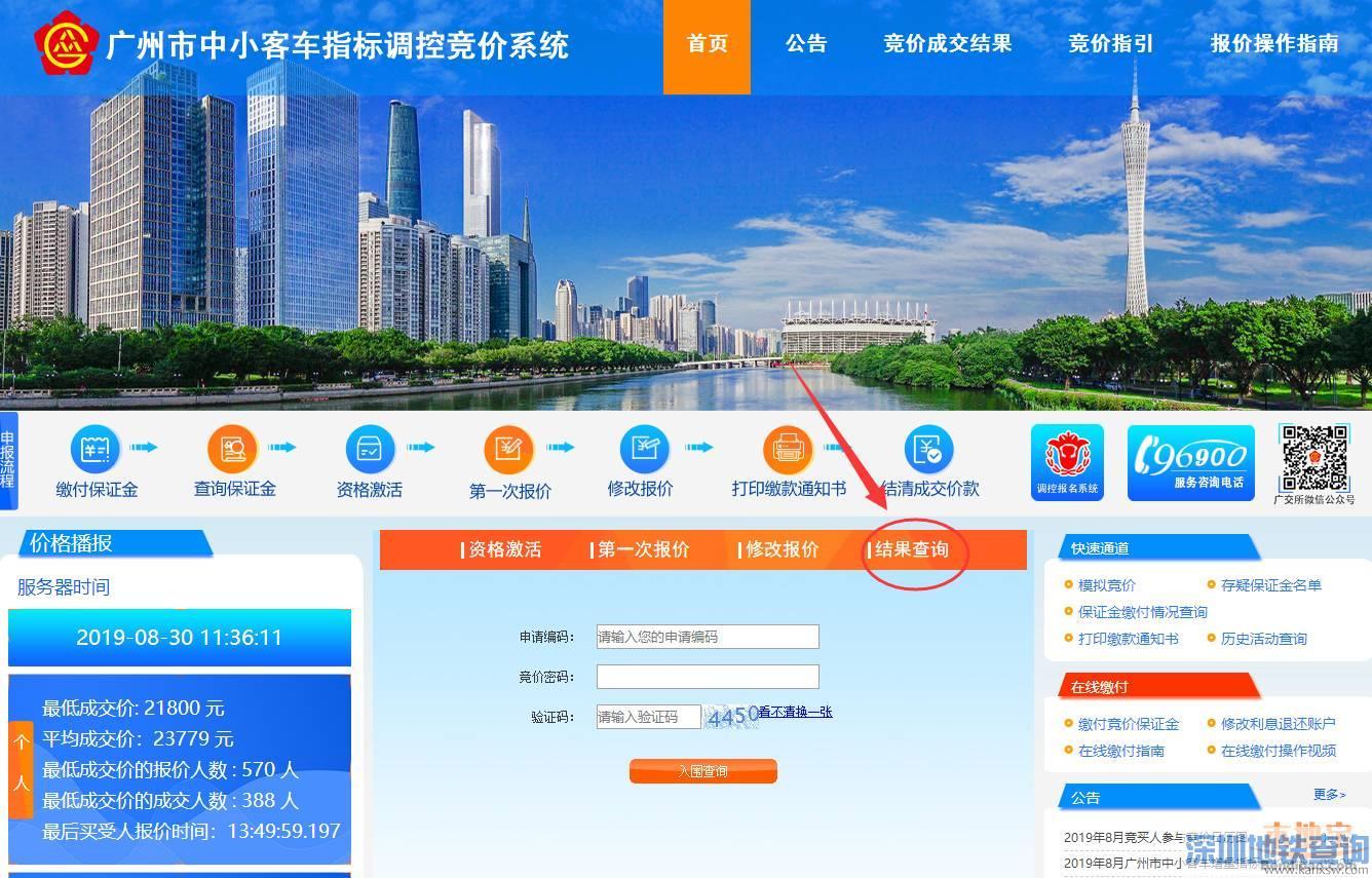 广州车牌2020年1月竞价结果如何查询?网址、电话多少