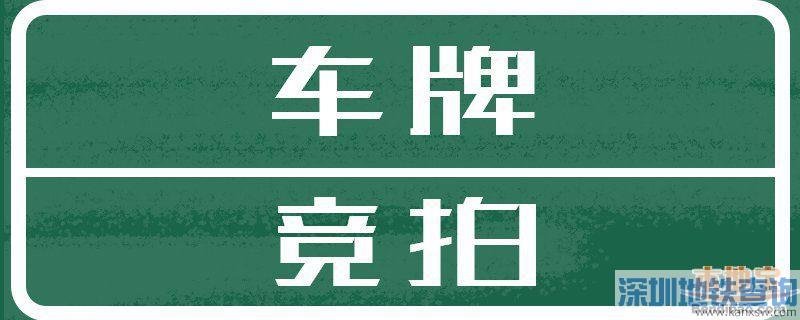广州2019年10月车牌竞价几点开始?几点结束?