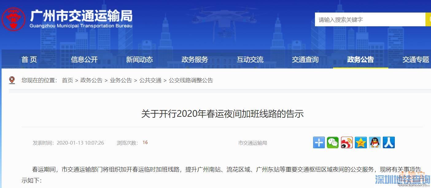2020广州迎春花市期间受影响的公交线路调整表一览