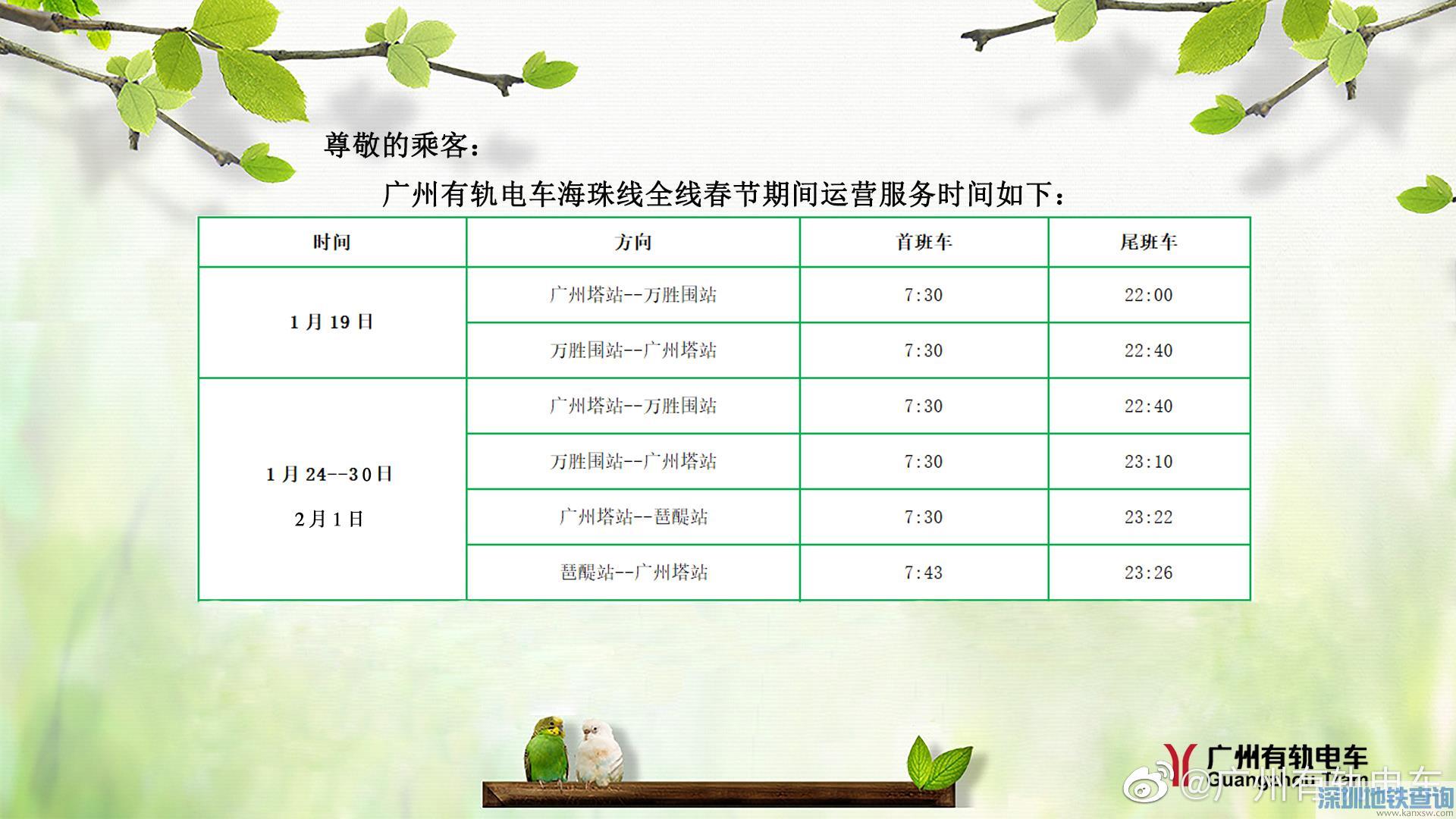 广州有轨电车2020春节期间运营时间一览