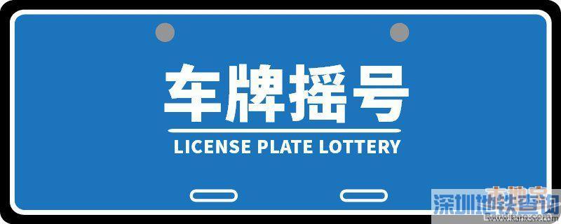 广州车牌阶梯摇号怎么申请?