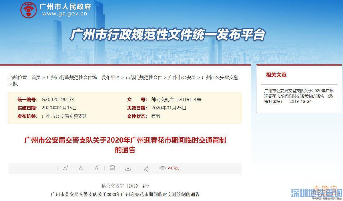 2020广州迎春花市1月15日至25日期间临时交通管制路段时间段一览