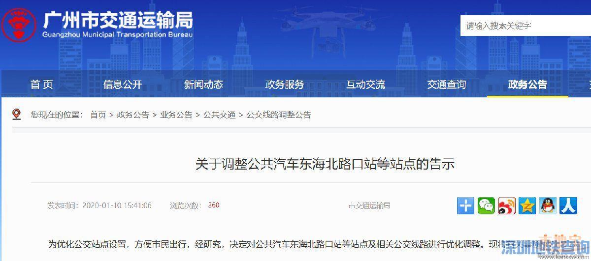 广州公交东海北路口站等站点2020年1月18日起调整一览