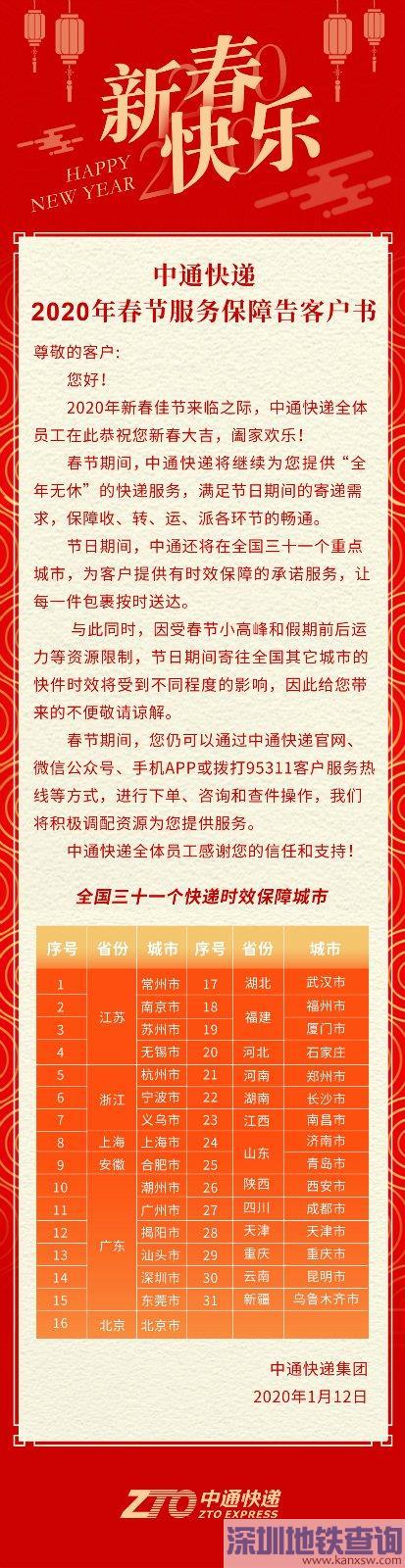 2020中通快递春节停运放假时间通知