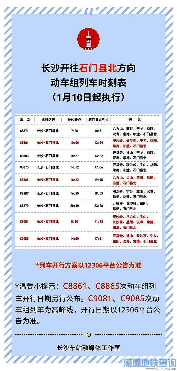 长沙开往石门县北最新动车时刻表2020