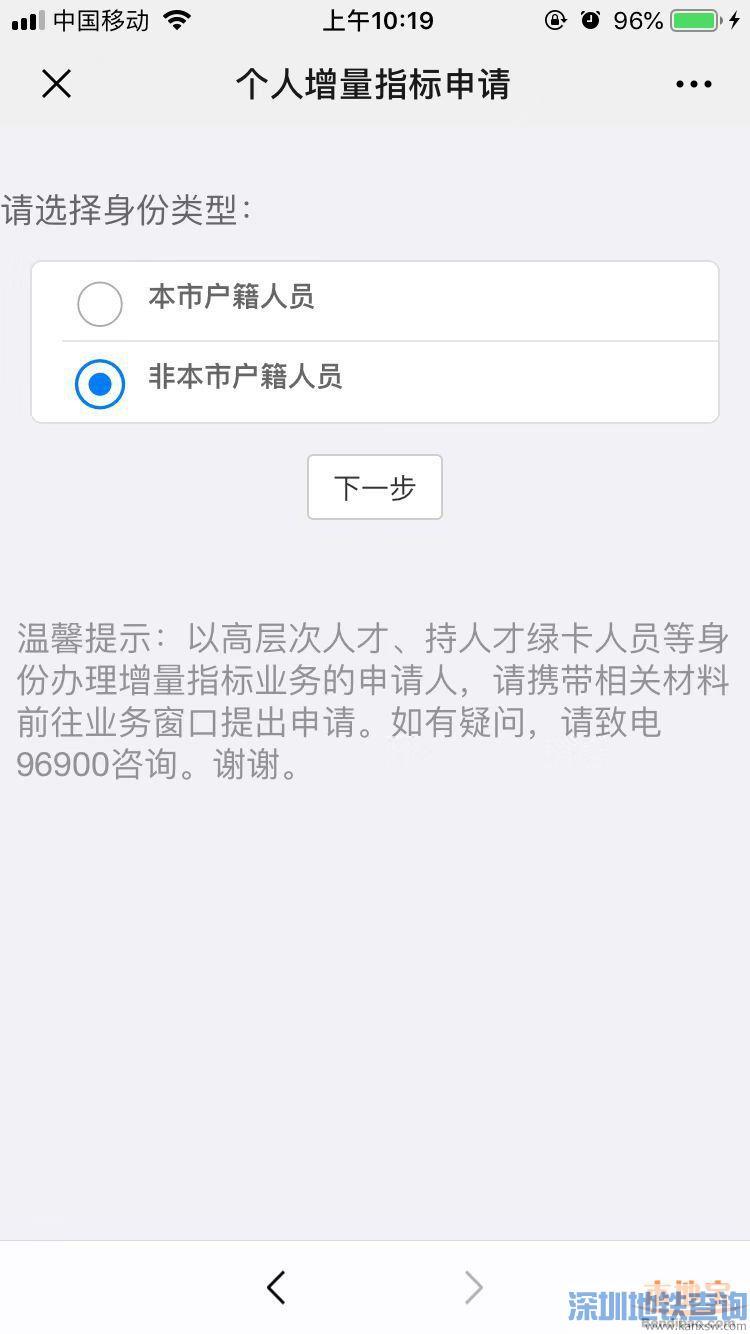 广州个人车牌竞价摇号具体申请流程(图文教程)