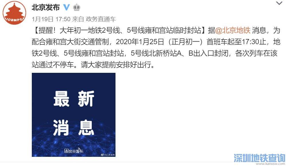 北京地铁2020春节正常运营吗?