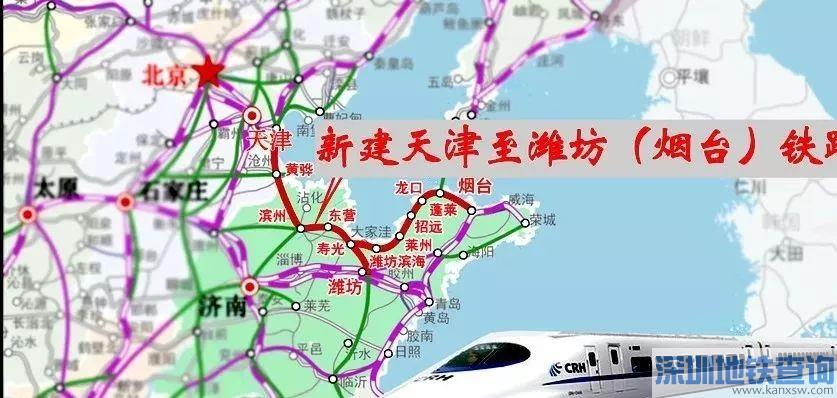 天津至潍坊铁路2020最新规划、消息进展