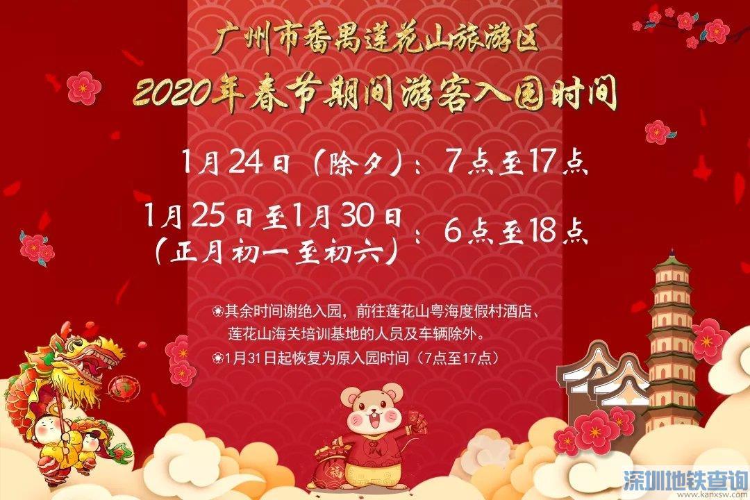 广州莲花山及周边2020春节实行临时交通管制路段时间段一览
