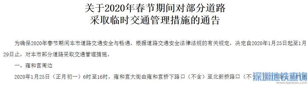 北京2020年春节期间采取临时交通管制道路一览