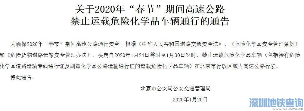 北京高速公路2020年春节期间禁止运载危险化学品车辆通行通告