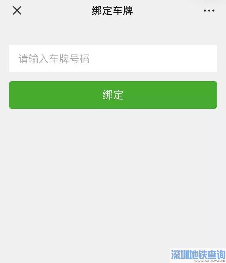深圳淘金山绿道2020最新停车预约流程一览