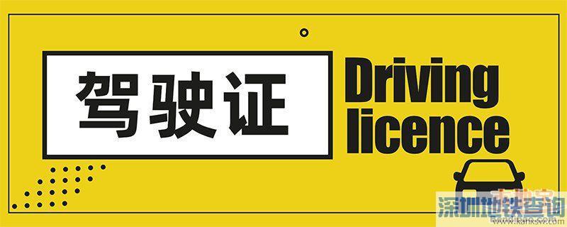 2020广州驾驶证到期、机动车年审等将有短信提醒