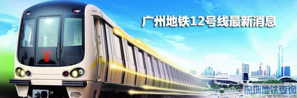 广州在建地铁12号线2020年10月最新进展