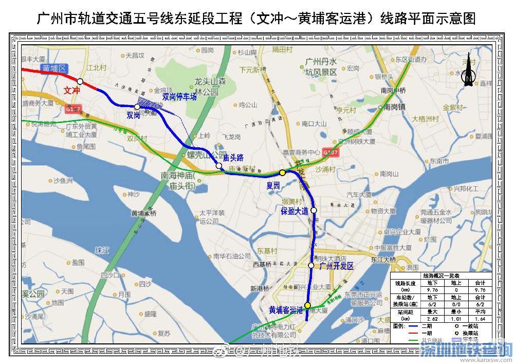 广州地铁5号线东延段站点及线路图一览