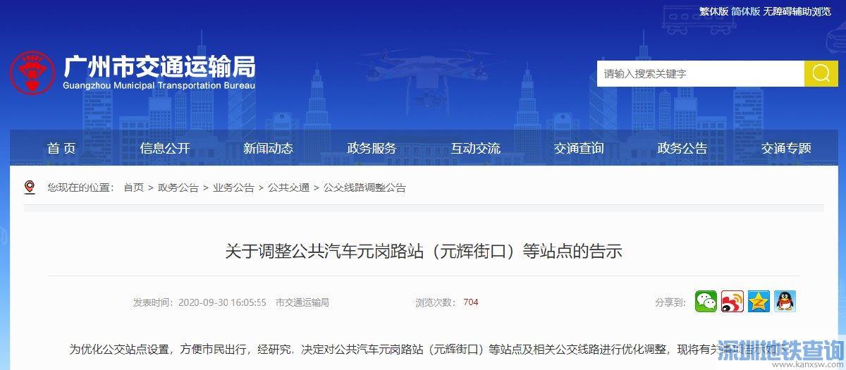 广州元岗路公交站等站点将于10月17日起进行优化调整