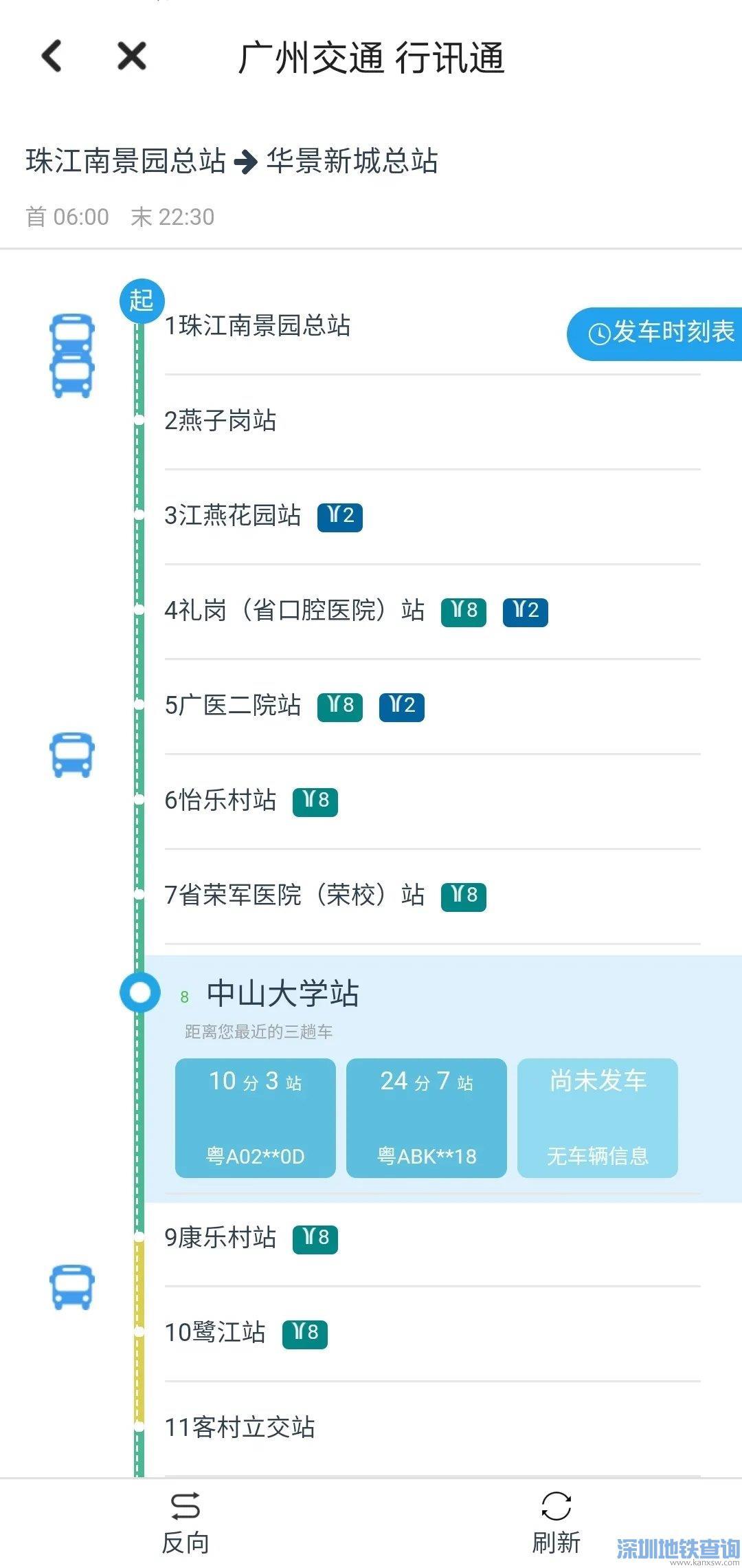 2020广州穗好办实时公交查询详细指引(图解)