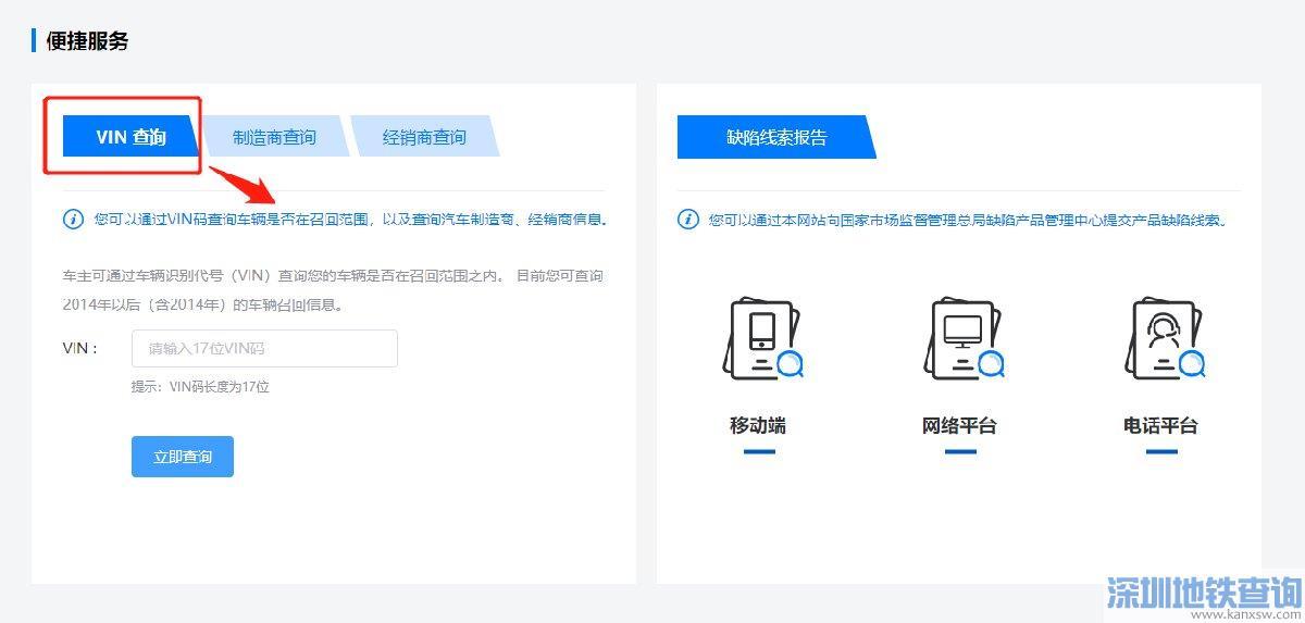 2020汽车召回信息查询官网网址入口