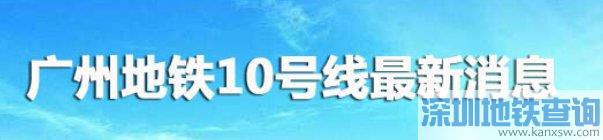 广州地铁10号线2020年10月最新消息进度