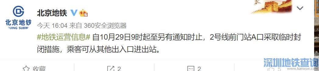 北京地铁2号线前门站A口10月29日9时起临时封闭