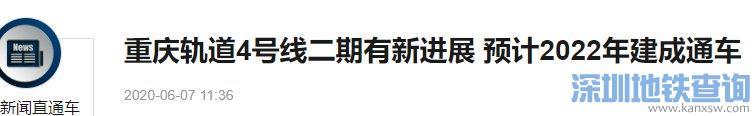 重庆轨道24号线一期正式开工时间+开通时间