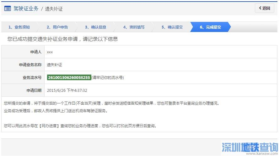 2020广州驾照遗失补证申请详细预约办理流程