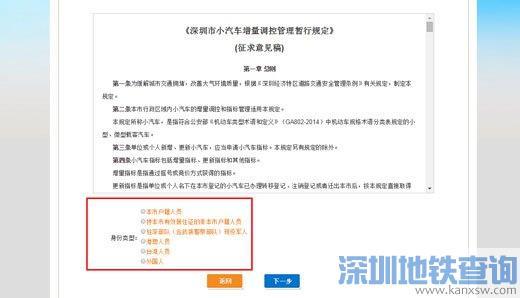 非深户参加深圳车牌摇号所需条件(摇号资格+在哪里申请?怎么申请?)