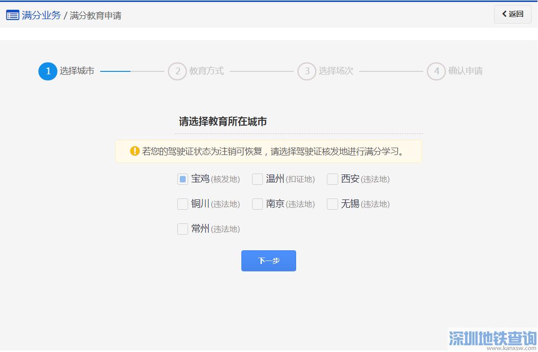 广州驾照满分学习需要如何预约