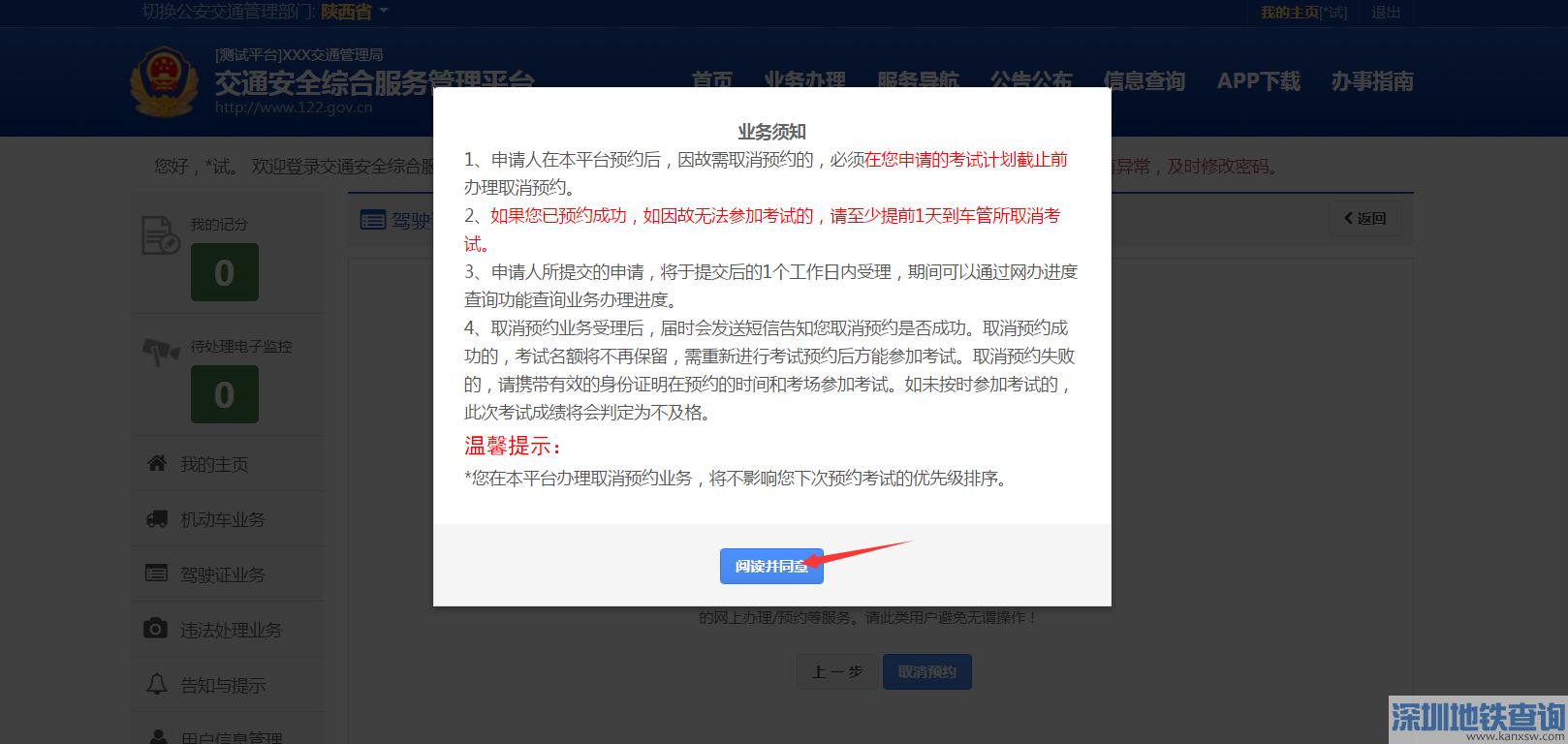 广州驾驶证考试可以取消预约吗