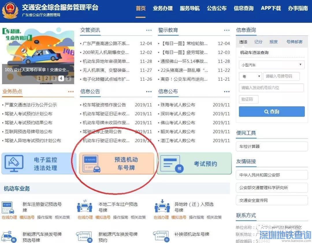 2020广州车牌选号网址入口(官网+APP下载地址)